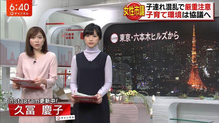 2017年11月29日久冨慶子の画像02枚目