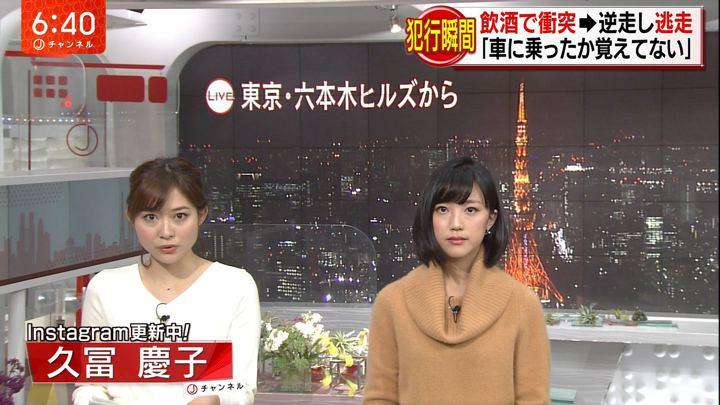 2017年12月08日久冨慶子の画像03枚目