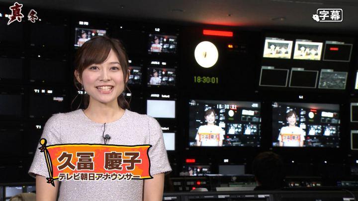 2017年12月29日久冨慶子の画像02枚目
