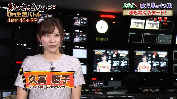2017年12月29日久冨慶子の画像04枚目