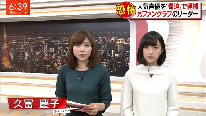 2018年01月10日久冨慶子の画像02枚目