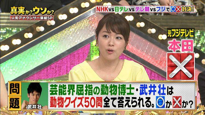 2017年11月10日本田朋子の画像12枚目