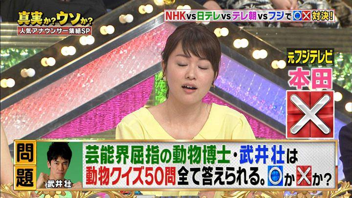 2017年11月10日本田朋子の画像13枚目