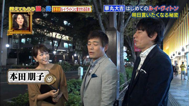 2017年12月05日本田朋子の画像01枚目