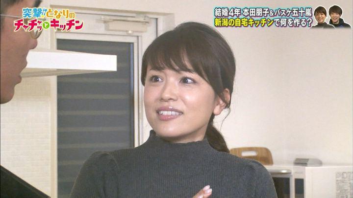 2017年12月07日本田朋子の画像09枚目