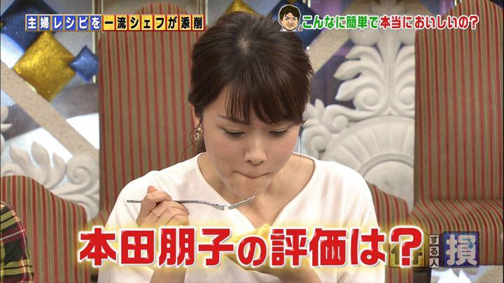 2018年01月11日本田朋子の画像20枚目