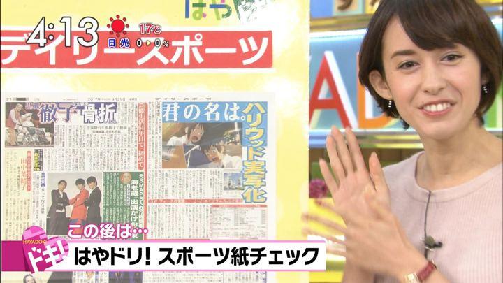 2017年09月29日堀口ミイナの画像04枚目