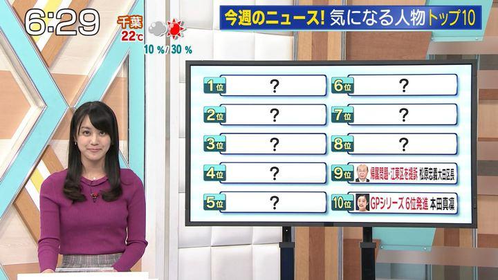 2017年11月04日池谷麻依の画像13枚目