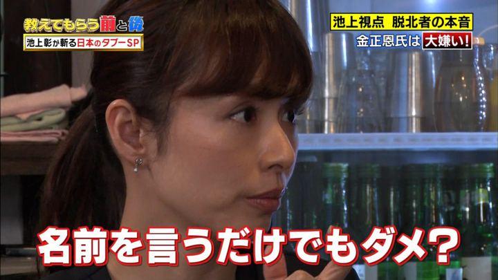 2017年10月17日伊藤綾子の画像04枚目