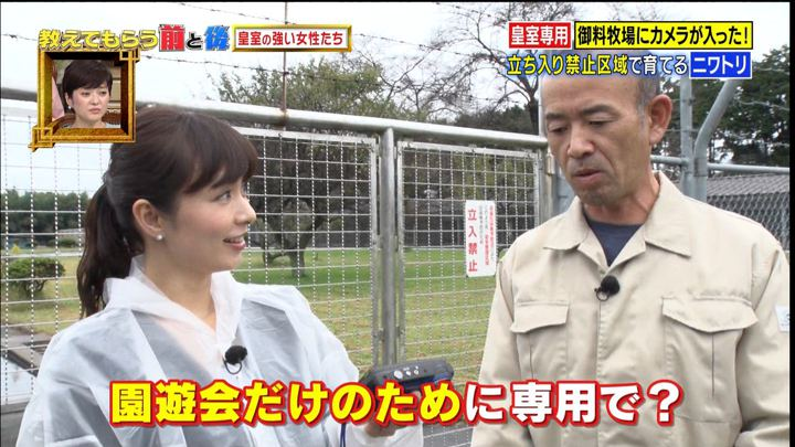 2017年11月07日伊藤綾子の画像09枚目