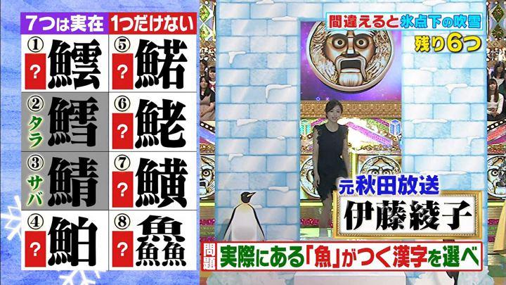 2017年11月10日伊藤綾子の画像04枚目