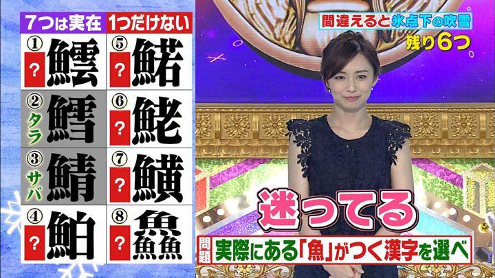 2017年11月10日伊藤綾子の画像06枚目