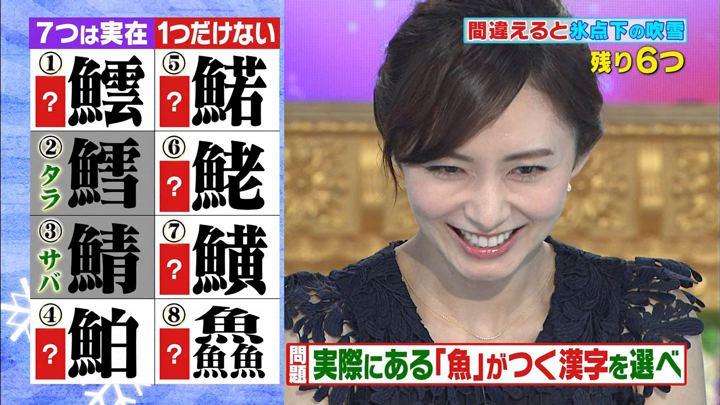 2017年11月10日伊藤綾子の画像08枚目