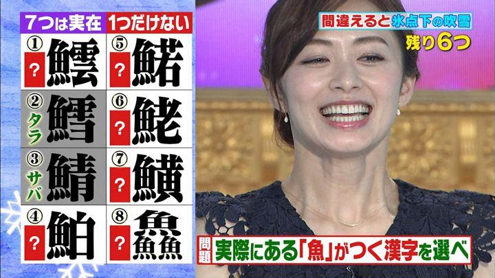 2017年11月10日伊藤綾子の画像09枚目