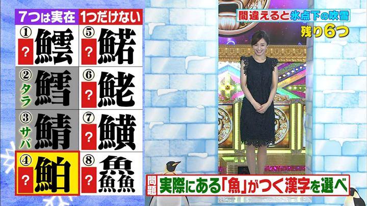 2017年11月10日伊藤綾子の画像11枚目