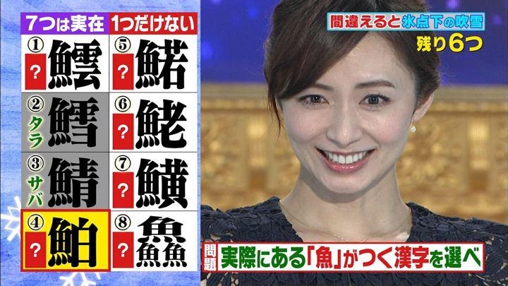 2017年11月10日伊藤綾子の画像12枚目