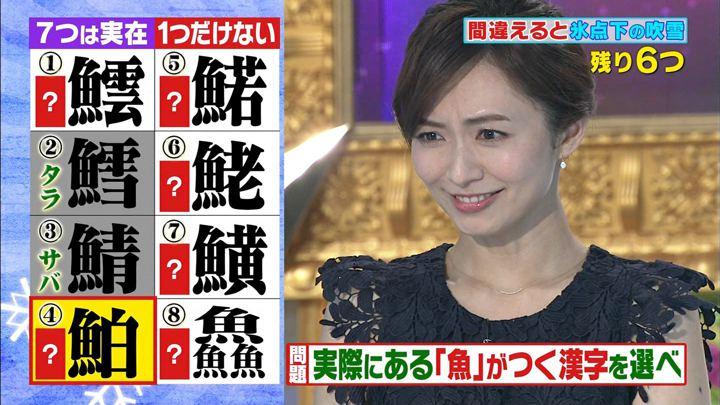 2017年11月10日伊藤綾子の画像13枚目