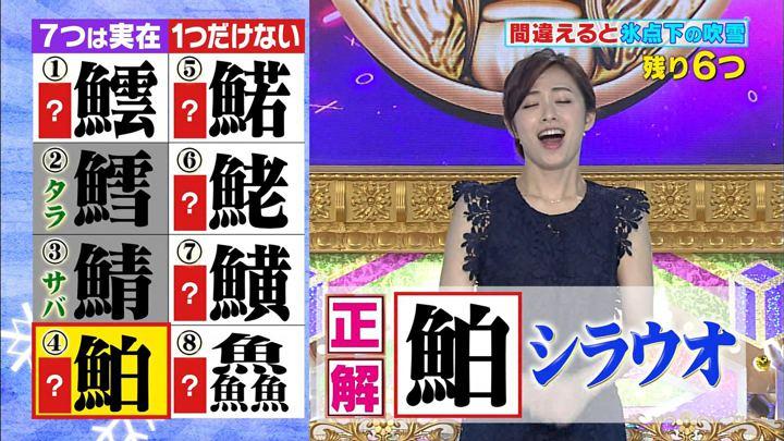 2017年11月10日伊藤綾子の画像15枚目