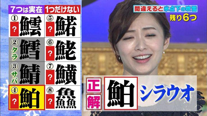 2017年11月10日伊藤綾子の画像16枚目