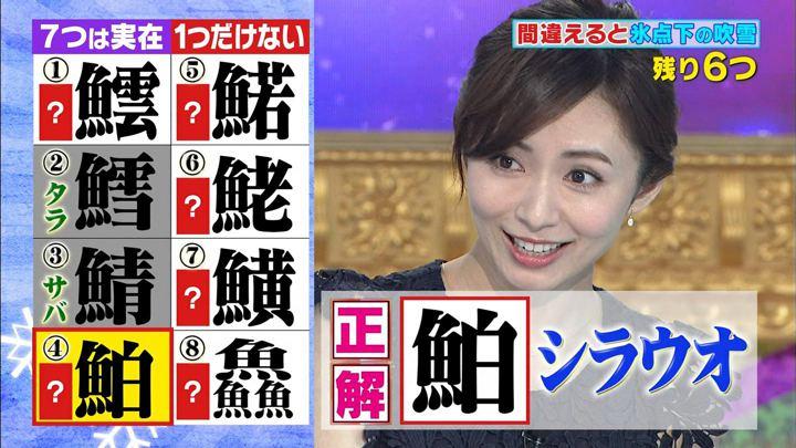 2017年11月10日伊藤綾子の画像17枚目