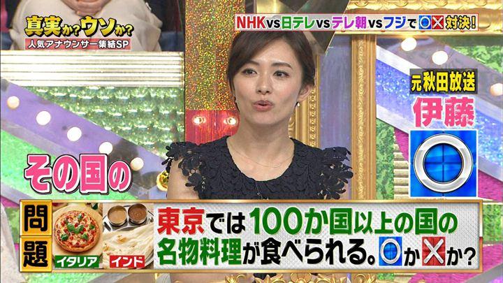 2017年11月10日伊藤綾子の画像30枚目
