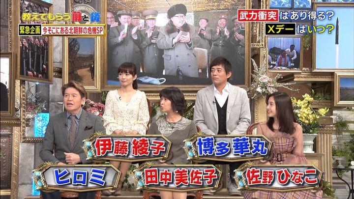 2017年11月14日伊藤綾子の画像01枚目