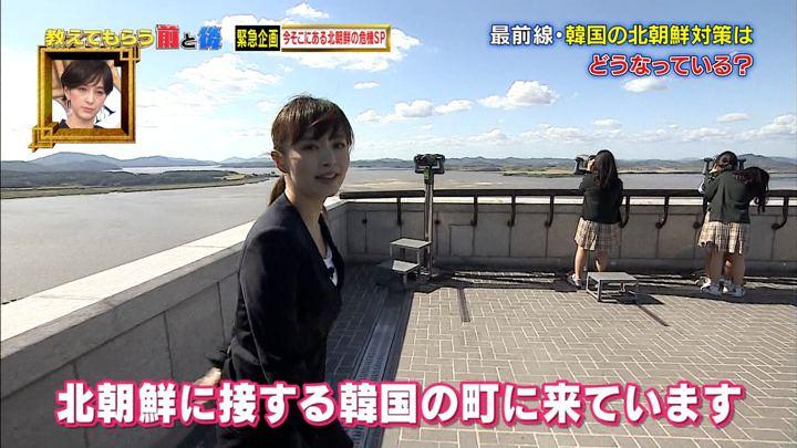 2017年11月14日伊藤綾子の画像09枚目