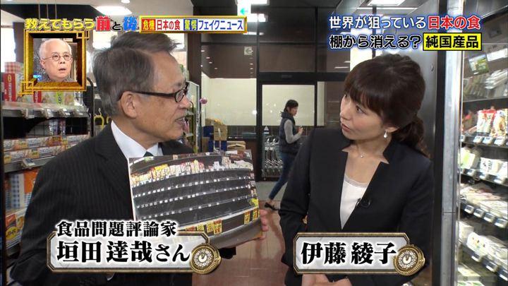 2017年11月21日伊藤綾子の画像01枚目
