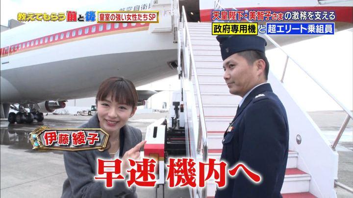 2018年01月09日伊藤綾子の画像16枚目