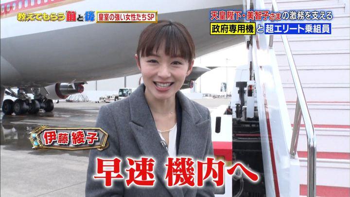 2018年01月09日伊藤綾子の画像17枚目