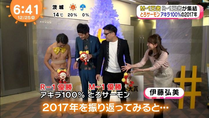 2017年12月25日伊藤弘美の画像03枚目