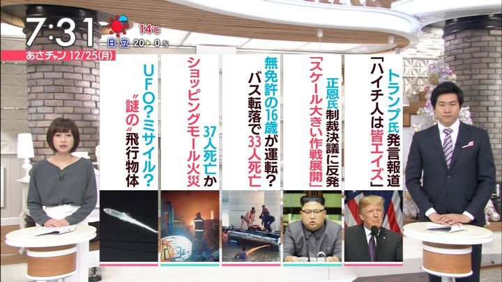 2017年12月25日伊東楓の画像25枚目