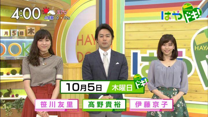 2017年10月05日伊藤京子の画像01枚目