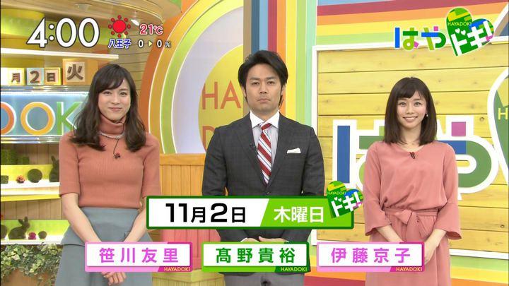 2017年11月02日伊藤京子の画像01枚目