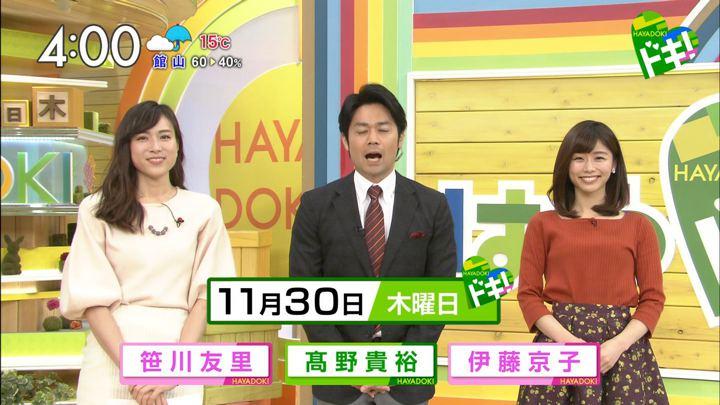 2017年11月30日伊藤京子の画像01枚目