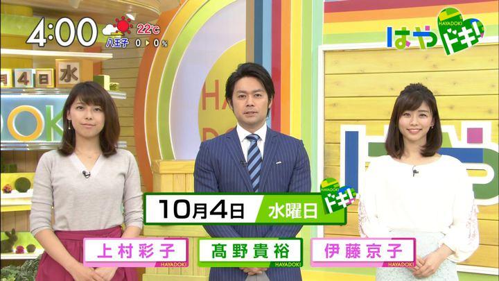 2017年10月04日上村彩子の画像01枚目
