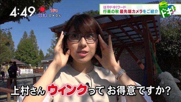 2017年11月03日上村彩子の画像10枚目