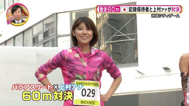 2017年11月05日上村彩子の画像09枚目