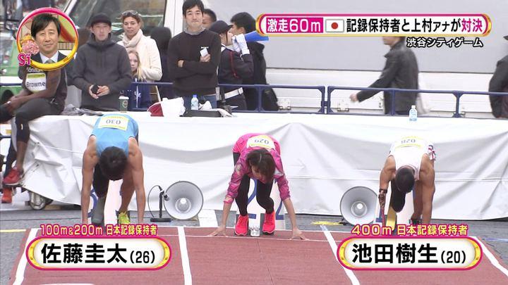 2017年11月05日上村彩子の画像10枚目