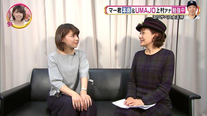 2017年11月11日上村彩子の画像28枚目