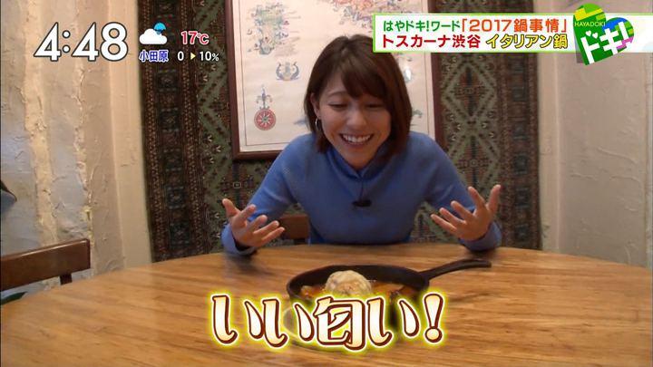2017年11月13日上村彩子の画像04枚目