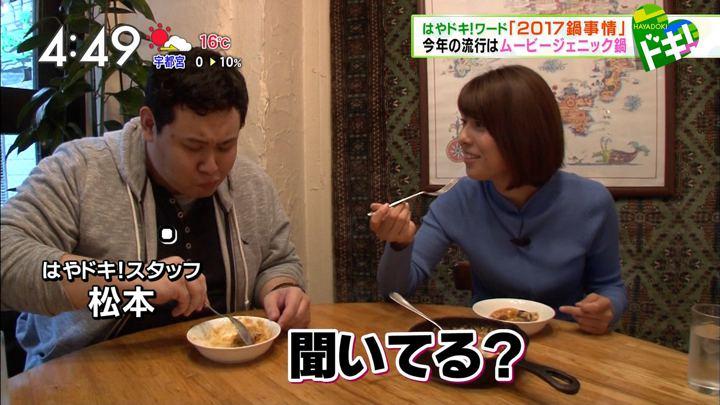 2017年11月13日上村彩子の画像18枚目