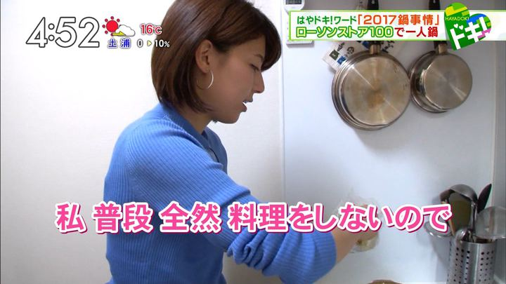 2017年11月13日上村彩子の画像33枚目