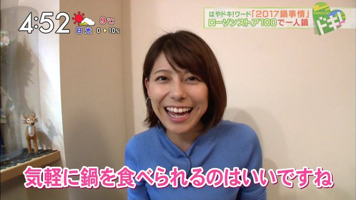 2017年11月13日上村彩子の画像38枚目