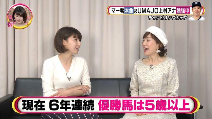 2017年12月02日上村彩子の画像13枚目