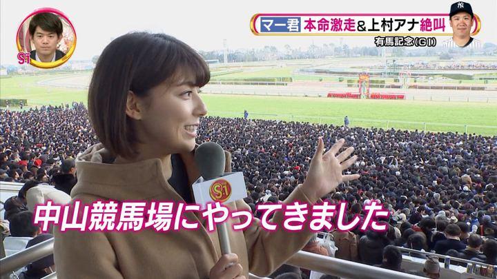 2017年12月24日上村彩子の画像17枚目