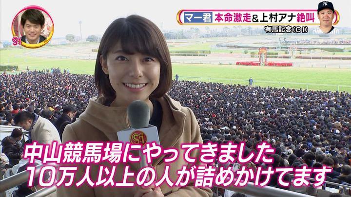 2017年12月24日上村彩子の画像19枚目
