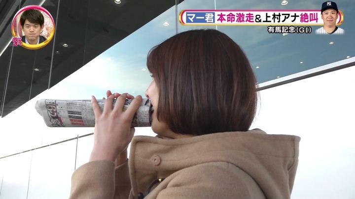 2017年12月24日上村彩子の画像21枚目