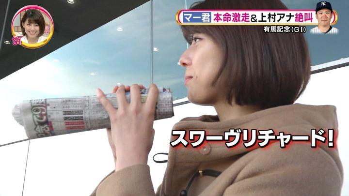 2017年12月24日上村彩子の画像22枚目