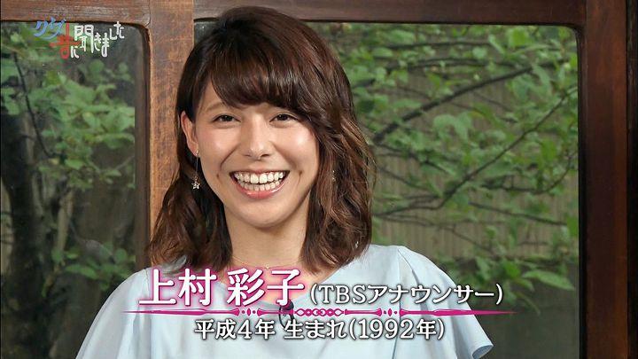 kamimurasaeko20170818_05.jpg